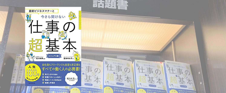 『最新ビジネスマナーと 今さら聞けない仕事の超基本』(朝日新聞出版)著者 宮本ゆみ子のオフィシャルサイトです
